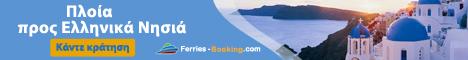 Εισιτήρια για Ελλάδα και Ελληνικά νησία - κάντε κράτηση ΤΩΡΑ